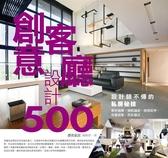 (二手書)設計師不傳的私房秘技:創意客廳設計500