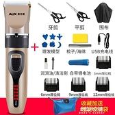 理髮器 奧克斯理發器電推剪充電式家用成人剃頭刀理發工具套裝家庭裝全套 朵拉朵