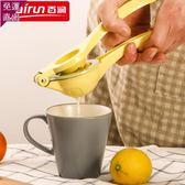手動榨汁器 手動榨汁機抖音同款擠檸檬壓水果夾橙汁石榴榨汁機器 榨果器 開學季限定