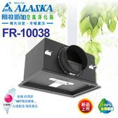 阿拉斯加《FR-10038》空氣淨化箱 附PM2.5高級濾網 非乾燥機
