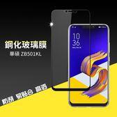 華碩 Asus ZenFone Live ZB501KL 鋼化膜 全覆蓋 玻璃膜 防爆 螢幕保護貼 防刮耐磨 保護膜