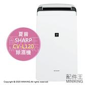 日本代購 2020新款 SHARP 夏普 CV-L120 衣物乾燥 除濕機 15坪 除臭消臭 12L/日 水箱4.5L