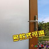 壁貼【橘果設計】靜電玻璃貼 90*200CM 防曬抗熱 透明玻璃變磨砂玻璃 壁紙 壁貼