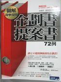 【書寶二手書T1/財經企管_YDM】圖解現學現用企劃書提案書72例_齊藤誠