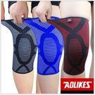 AOLIKES 針織輕薄透氣護膝 (一雙入) SA7716 | OS 小舖