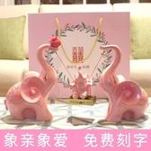 【免運】結婚新婚禮物女創意實用送朋友閨蜜高檔個性浪漫新人禮品大象擺件