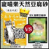 【輸入折扣碼Yahoo2019】*KING WANG*【單包體驗價】日本寵喵樂《環保天然豆腐砂-7L》
