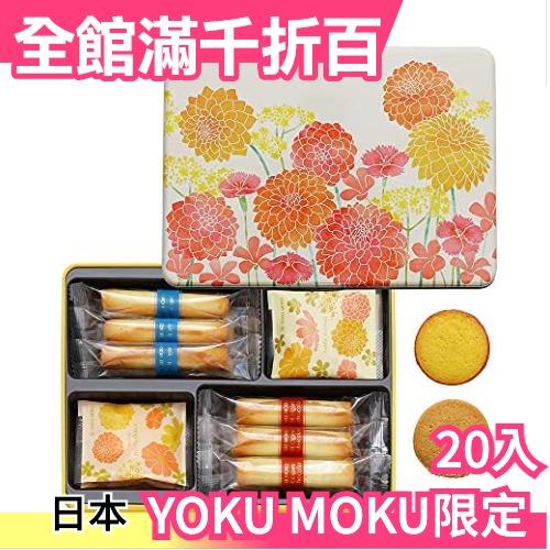 【20入】日本 YOKU MOKU 秋季限定綜合 雪茄餅乾 花開禮盒 蛋捲 4種 蛋捲 中秋送禮【小福部屋】