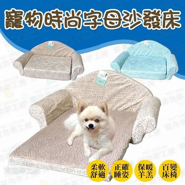 【L號】寵物英文字母沙發床 寵物床 寵物沙發床 狗沙發床 狗窩 寵物窩 貓窩 沙發椅 保暖羊羔毛
