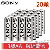 【免運費】SONY 高效能 3號AA 環保碳鋅ULTRA電池(一次性電池)X20顆【加碼贈3號電池收納盒X5個】