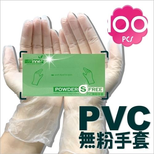 薇霓兒餐飲美髮PVC一次性(拋棄式)無粉手套(100入)-S [55001]