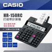 CASIO卡西歐 打紙帶計算機 HR-150RC
