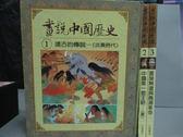 【書寶 書T9 /少年童書_YAP 】畫說中國歷史_1 3 冊合售_ 遠古的傳說炎黃時代