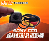 【中台灣防衛科技】*商檢字號:D3A742* 日本SONY CCD晶片黑螺絲釘型針孔攝影機 *高解析/低照度*