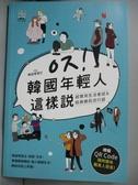 【書寶二手書T5/語言學習_ORZ】韓國年輕人這樣說:超實用生活會話&經典鄉民流行語_韓語幫幫忙