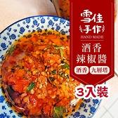 【雪佳手作坊】酒香辣椒醬、塔香辣椒醬(九層塔口味)/(3瓶一組)