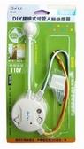 【人體感應節能燈】DIY接線式彎管人體感應器PR-03 /紅外線感應 光控人體感應