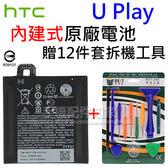 【贈拆機工具】HTC U Play U-2u B2PZM100 需拆解手機 內建式原廠電池/2435mAh-ZY