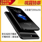 行動電源IPhone6/7/8Plus超薄手機套帶移動電源現貨