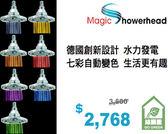 【德國設計】LED 七彩變色 花灑 蓮蓬頭 超省水 免吃電 在家就有水舞的享受(潔淨能源-水力發電)