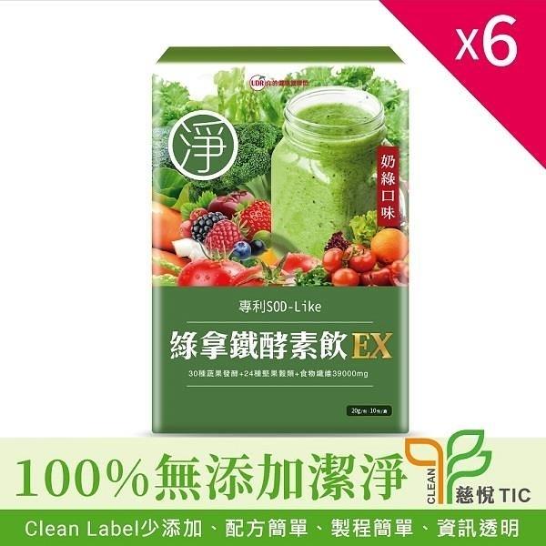 【南紡購物中心】UDR綠拿鐵專利SOD酵素飲EX x6盒