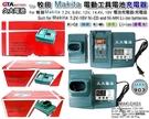 【久大電池】 牧田 Makita 電動工具充電器 7.2V~18V 鎳鎘 鎳氫 鋰電池 DC18RA DC18RC