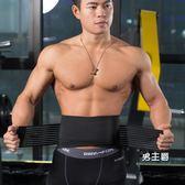 運動護腰帶男女深蹲舉重深蹲健身束腰 護腰帶籃球收腹帶(一件免運)