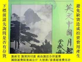 二手書博民逛書店The罕見China Monthly 英文中國月報 Vol. 2