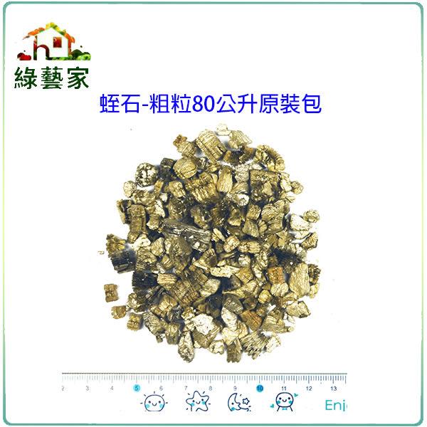 【綠藝家】蛭石-粗粒80公升原裝包