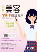 丙級美容技能檢定學術科完全指南(2021最新版)