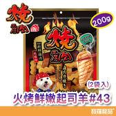 燒肉工房-火烤鮮嫩起司羊風味#43(2包入)/狗零食【寶羅寵品】