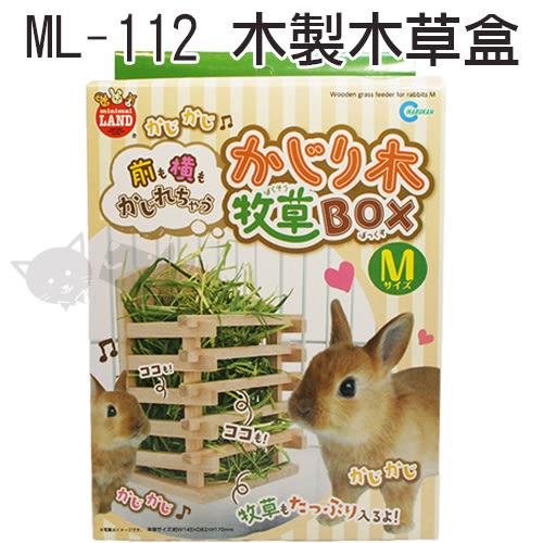 PetLand寵物樂園《日本MARUKAN》兔子專用木製牧草盒ML-112/兔籠配件