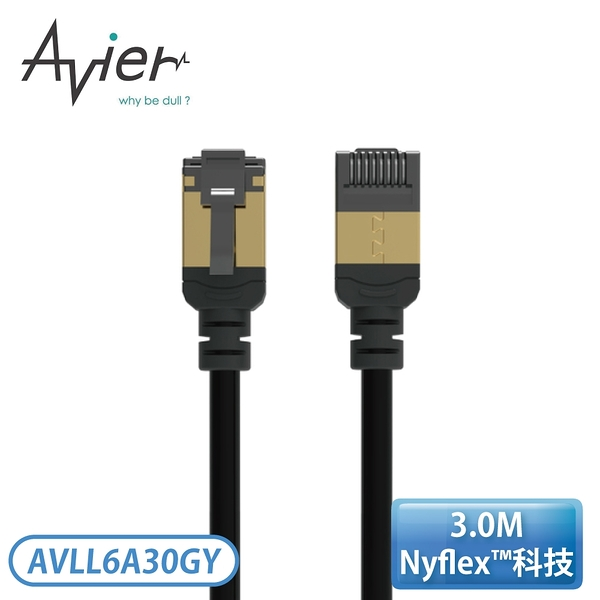 [Avier]3.0M PREMIUM Lite Nyflex™ Cat 6A 極細高速網路線 AVLL6A30GY