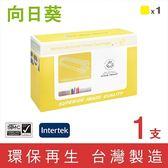 [Sunflower 向日葵]for HP CE262A (648A) 黃色環保碳粉匣