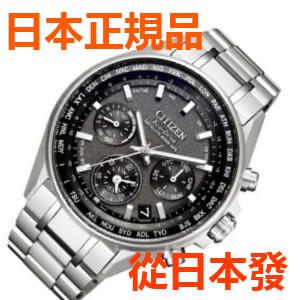 免運費 日本正規貨 公民 ATESSA 直飛 太陽能電波手錶 男士手錶 CC4000-59E