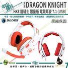 SADES HKE DRAGON KNIGHT 龍騎士 限量版 電競耳麥 7.1 (USB)  送禮卷