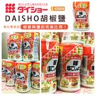 日本 DAISHO 胡椒鹽 225g