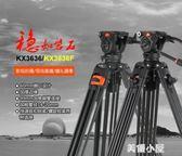 科漫KX3636攝像機三腳架專業液壓阻尼云台微電影婚紗攝影錄像架QM『美優小屋』