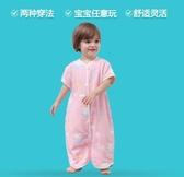 嬰兒睡袋春秋薄款新生兒純棉四季秋冬防踢被6層紗布分腿四季 森活雜貨