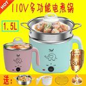 110v電煮鍋1.5L 出口美國日本加拿大電燉盅 電熱水壺電火鍋電飯煲jy【618好康又一發】