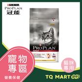 冠能成貓雞肉活力提升配方2.5kg【TQ MART】