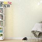 壁貼壁紙純色3D硅藻泥牆紙素色北歐式美式臥室無紡布壁紙家用客廳現代簡約 NMS蘿莉小腳丫