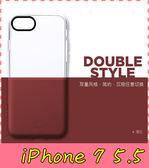 【萌萌噠】iPhone 7 (4.7吋) 簡約雙重風格 1/2 CASE 創意拼接保護殼 全包軟硬二合一 手機殼 手機套