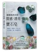 娜娜媽教你做質感透亮寶石皂:像礦石、像寶石、像水晶,30款獨一無...【城邦讀書花園】