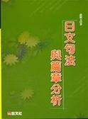 (二手書)日文句法與篇章分析(25K平)