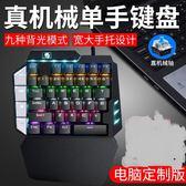 店長推薦手機吃雞神器單手鍵盤鼠標游戲平板機械外設輔助小鍵盤ipad套裝