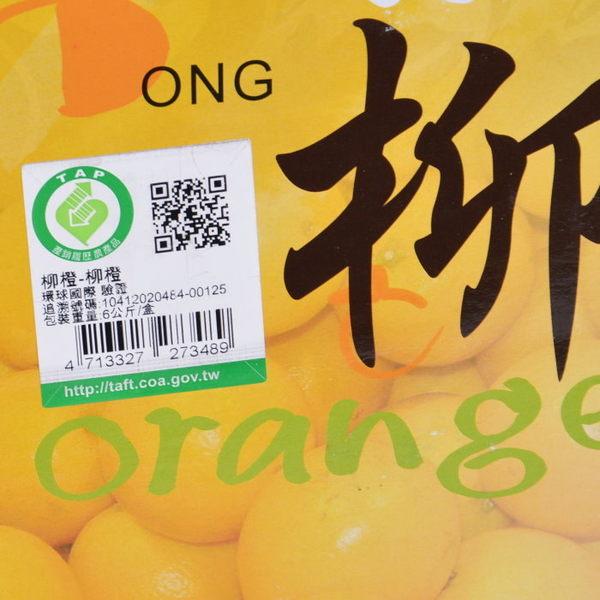 產銷履歷柳丁10斤-有身份證的柳丁
