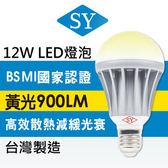【SY 聲億科技】超廣角12W LED燈泡CNS認證 台灣製造-12入黃光