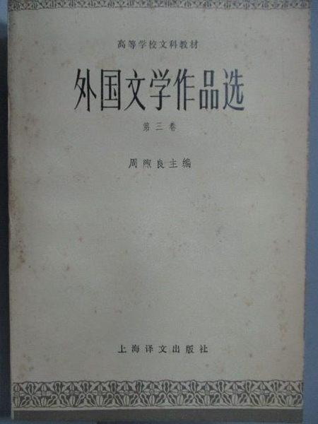 【書寶二手書T3/原文小說_MLJ】外國文學作品選_第三卷_簡體