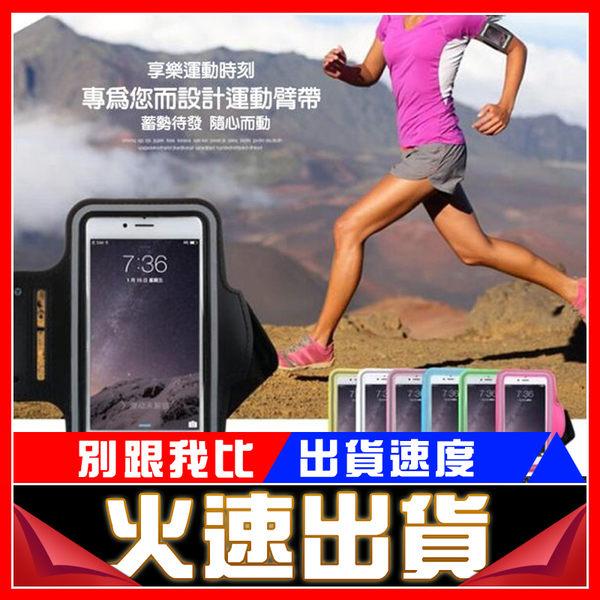 [24hr-快速出貨] oppo f1 手機運動跑步臂包 臂帶 運動手臂套 臂帶 收納包 iPhone 6/6s/7/8 plus 手機殼